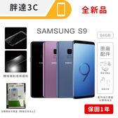 ☆胖達3C☆SAMSUNG S9 G960 4G/64G 藍/紫 代理商保固一年 贈玻璃貼或保護殼