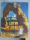 【書寶二手書T6/地理_QML】世界自然奇景_讀者文摘