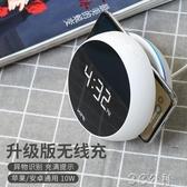 無線充電器電子鐘無線充電器10W創意鐘錶桌面鬧鐘iphone3C