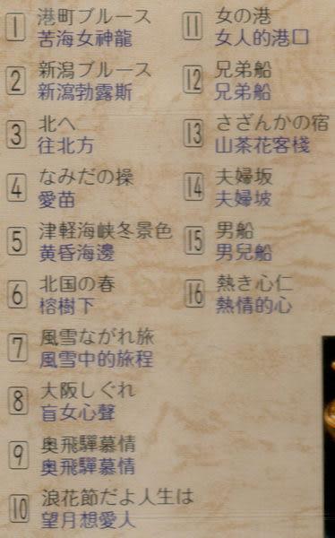 東洋輕音樂 2 小喇叭 CD (音樂影片購)