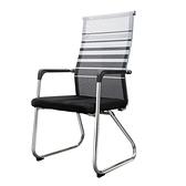 辦公椅子簡約麻將凳子椅靠背電腦學習專用椅舒服久坐弓形會議座室 青木鋪子