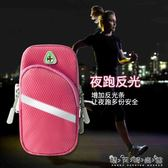跑步手機臂包男士女款通用輕便手機袋運動手機臂套臂帶防水手腕包 晴天時尚館