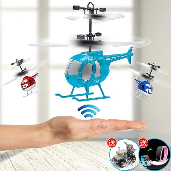智慧感應飛行器遙控飛機會飛懸浮球直升飛機抖音同款兒童玩具 【快速出貨】