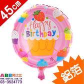 A0623★生日快樂蛋糕氣球_45cm#生日#派對#字母#數字#英文#婚禮#氣球#廣告氣球#拱門#動物