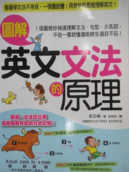 【書寶二手書T1/語言學習_I14】圖解英文文法的原理_安正峰