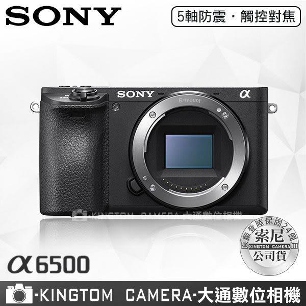 加贈原廠電池組 SONY A6500M α6500m SEL18135 變焦鏡頭公司貨 再送64G卡+專用電池+專用座充超值組