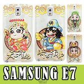 E68精品館 Q版神仙 三星 SAMSUNG E7 矽膠套 軟殼 彩繪 手機殼 保護套 保護殼 E7000