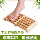 足底腳底木質滾輪式實木腳部足部腿部按摩腳器穴位滾珠家用 雙十二全館免運