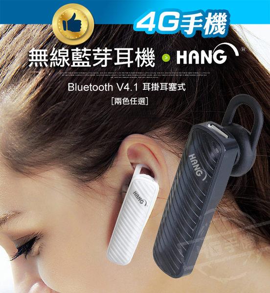 HANG 無線藍芽耳機W1 一拖二 一對二 免持藍芽V4.1 音質超清晰 自動語音 安全送貨出差辦公【4G手機】