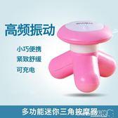 理療按摩器 多功能全身震動迷你小型三腳按摩器 家用USB充電動三角穴位按摩儀【小天使】