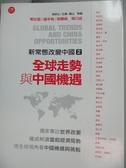 【書寶二手書T1/財經企管_YJY】新常態改變中國2:全球走勢與中國機遇_希拉里