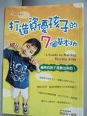 【書寶二手書T4/親子_HTC】打造資優孩子的7個基本功_陳誼潔