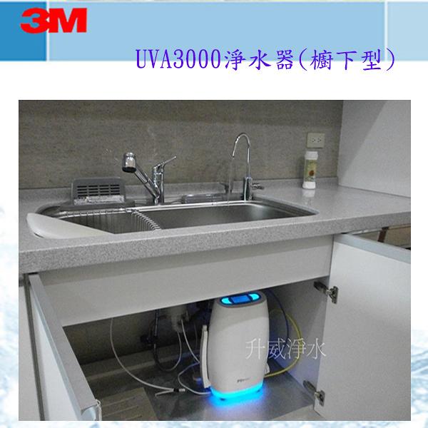 [屏東專區-免費安裝] 3M UVA3000 智慧殺菌淨水器《廚下型》