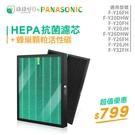 綠綠好日 脫臭空氣濾網 適國際牌Panasonic 清淨除濕機 F-Y16/20/26FH F-Y16/20/26EH