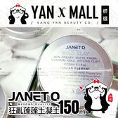JANET Q 澤妮官 狂亂蓬蓬土凝土 (150ml/瓶) ❤ 妍選