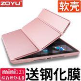 平板套-iPad mini2保護套mini2蘋果7.9英寸