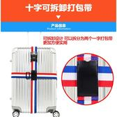 行李綁帶行李箱綁帶十字打包帶拉桿箱旅行箱捆綁帶TSA鎖托運加固捆箱帶子