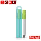 【ZOKU 美國 伸縮式不鏽鋼吸管 附收納盒《青草綠》】ZK307/環保吸管/環保餐具/露營/戶外