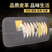 汽車cd夾 車載多功能遮陽板收納袋