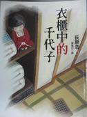 【書寶二手書T9/一般小說_HTO】衣櫃中的千代子_荻原浩 , 黃瓊仙