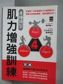【書寶二手書T1/體育_JSY】4種類型肌力增強訓練_廣戶聰一