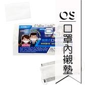 口罩拋棄式內襯墊一般型12x20cm/片x100片/包 潔膚巾口罩保潔墊 |OS小舖