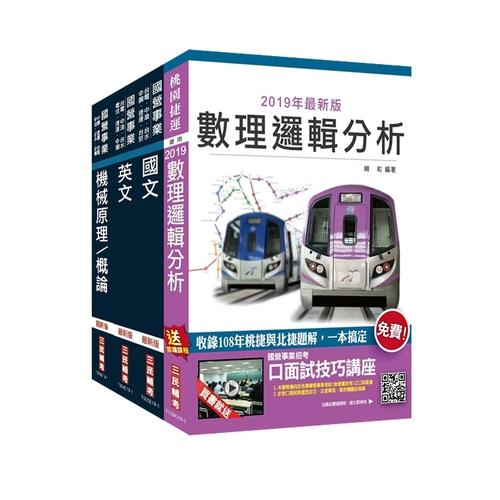 2020桃園捷運(技術員-維修機械類/維修軌道類)超效(套書)