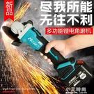 德國大功率充電式角磨機無刷鋰電磨光打磨手磨電動手砂輪切割工具 小艾時尚NMS