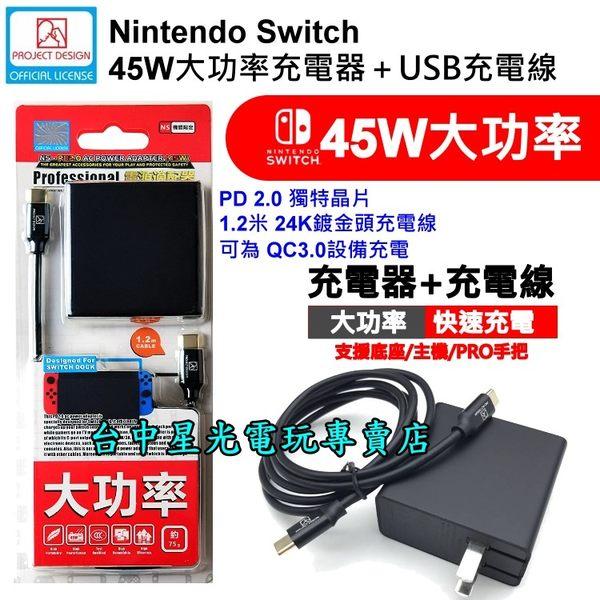 【NS週邊 可刷卡】Switch PD2.0 QC3.0快充 AC變壓器 充電器 Type-C USB 充電線【台中星光電玩】