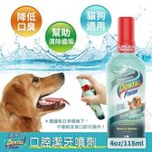 *KING WANG*美國Dental Fresh 《犬貓用-口腔潔牙噴劑》4oz