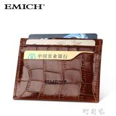 男士小卡包 女式韓版小卡夾 鱷魚紋卡片包 牛皮銀行卡套 盯目家