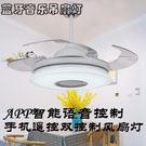 風扇燈影響變頻-帶藍芽音響隱形風扇燈餐廳...