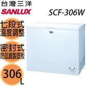 【SANYO三洋】306公升上掀式冷凍櫃 SCF-306W