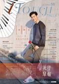 小叮噹的店- 鋼琴譜 iTouch就是愛彈琴 第58期 (2016_9月號) 060587