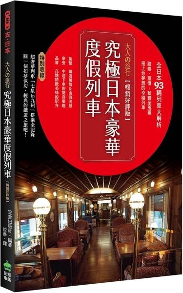大人的旅行.究極日本豪華度假列車【暢銷好評版】【城邦讀書花園】
