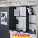 牆紙自黏防水加厚臥室溫馨傢俱翻新貼pvc寢室壁紙ins風 小艾時尚.NMS