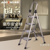 梯子鋁合金豪華家用折疊加厚人字伸縮梯子四五步移動扶梯室內樓梯BL 【 出貨】