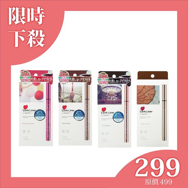 (短效下殺)MSH love liner 隨心所慾 防水極細眼線液0.55ml 多款任選【UR8D】