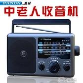 PANDA/熊貓T-16收音機全波段便攜式復古老式懷舊半導體收音機老人 好樂匯