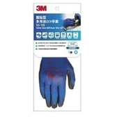 3M服貼型多用途DIY手套藍色XL 可觸控手機螢幕 SS-100