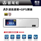 【響尾蛇】A9 超薄曲面GPS測速後視鏡型行車紀錄器*FHD1080P/4.5大螢幕/140度超廣角/超強夜拍