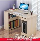 書櫃書桌一體書桌書架組合家用臥室女孩台式電腦桌簡易出租屋書桌 范思蓮恩
