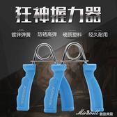 男式健身器材A型手指力家用練臂肌腕力器握力器   蜜拉貝爾