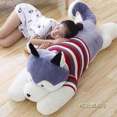 哈士奇公仔毛絨玩具狗狗熊玩偶可愛睡覺抱枕長條枕布娃娃女孩禮物igo「時尚彩虹屋」