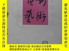 二手書博民逛書店罕見電影藝術(1979-3期)Y175334