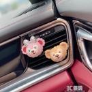 車載香水香薰空調出風口可愛雪莉玫車內飾品擺件汽車裝飾用品大全 3C優購