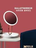 化妝鏡 斐色耐LED化妝鏡帶燈梳妝台式補光雙面鏡子大理石可充電女生禮物 萌萌 免運
