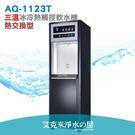 『沛宸AQUATEK』 AQ-1123T 三溫冰冷熱直立式觸控飲水機 ★熱交換系統 ★內置RO機★免費到府安裝