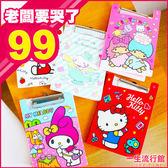 Hello Kitty 凱蒂貓 雙子星 美樂蒂 正版 B5 資料板夾 文件夾 資料分類夾 文具 C08607