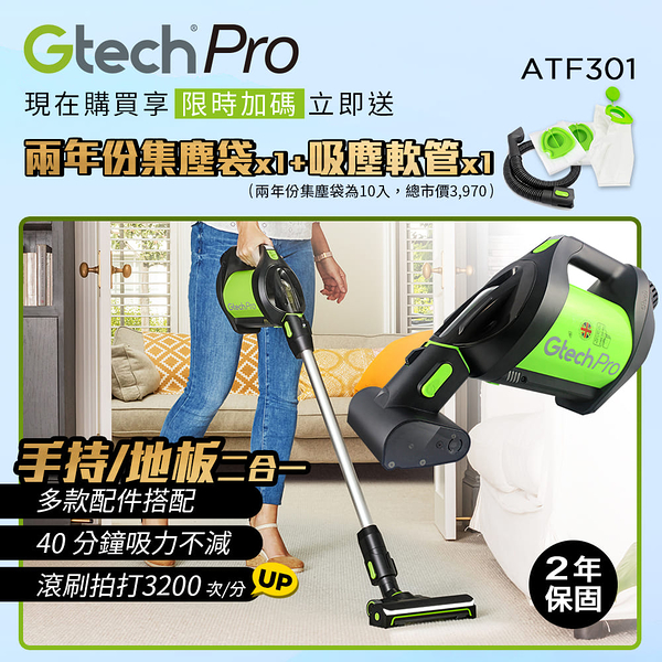 英國 Gtech 小綠 Pro 專業版無線除蟎吸塵器 (贈集塵袋+軟管各1組)